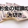 【新社会人】知らないとまずい!? お金の知識を身につけることが大切
