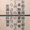 東京午前三時 三木卓詩集