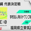 【STAGE:0】*ステージゼロ*クラロワ九州・沖縄ブロック代表決定戦!!【7/22】