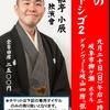 【辰のオトシゴ~入船亭小辰独演会Ⅱ】