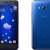 HTC NIPPON、日本向けHTC U11(HTV33/601HT)を正式発表。