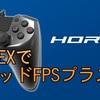 XIM APEXでホリパッドFPSプラスを使う