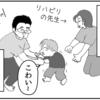 (0223話)キミの歩く道