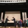 福岡県地域防災シンポジウム