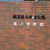 【古生物スポット紹介】馬の博物館