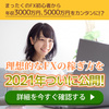 【FX トレード手法】勝率100%!年収3,000万円を狙えるFXが登場!