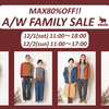 WINTER FAMILY SALE 開催!