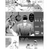 疲労と漫画の英訳とワタシ