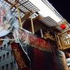 京都 祇園祭り後祭り宵々々山に行ってきました。