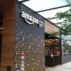 無人コンビニのAmazon Go、1店舗あたり売上はコンビニの何倍?