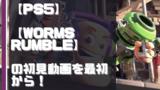 【初見動画】PS5【Worms Rumble】を遊んでみての評価と感想!
