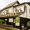 【オススメ5店】田辺市(和歌山)にあるうどんが人気のお店