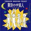 坪口昌恭プロジェクト: 東京の宇宙人 (1997)今更なんだろうが, Mr.GoneよりWRらしい魅力に溢れている