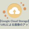 【Google Cloud Storage】署名付きURLによる画像のアップロード