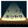 ホシカワが畠山U輔の単独舞台「U2」の作・演出を担当