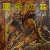ファイティング・ファンタジー日記:『運命の森』:ヤズトロモが最初に売ってくれる魔法の薬が面白い……んだけど、使う前に死んだ