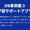 DB事例集3 学習サポートアプリ