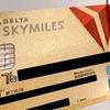 デルタ スカイマイル アメリカンエキスプレス ゴールドカード 解約しました