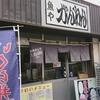 魚や がんねん / 札幌市中央区南3条東1丁目