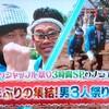イッテQ! ~男3人祭り  2018.5.6~