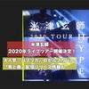 【米津玄師】2020年のライブツアー「HYPE」チケット情報&「馬と鹿」MV公開&「パプリカ」のセルフカバーに新曲配信情報も!