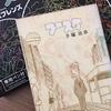 【漫画】「フースケ」手塚治虫:著(奇想天外社版全1巻)大人読みしました。