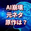 【AI崩壊】元ネタ・原作は?入江悠監督の代表作とは?