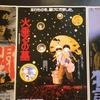 火垂るの墓(1988/88分/35mm) 蜂の巣の子供たち(1948/84分/35mm)日本国憲法施行70周年記念 映画を通して反戦と平和を希求する映画祭