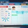 128.巨人 内海哲也(2012) (パワプロ2018)