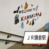 鎌倉駅江ノ電 シルバーウイークにぎやかになる そして映画『DESTINY 鎌倉ものがたり』