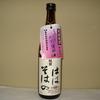 今週のお酒は「勲碧 ははそはの しぼりたて生原酒」です。