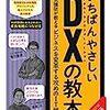 どんな企業でもDXを実現できるノウハウ凝縮DX指南書