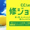 C.C.Lemon専用|修ジョッキ!!が1,000名に当たる!
