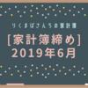 [家計簿締め]2019年6月☆