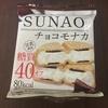 SUNAO[スナオ]シリーズのモナカアイス!