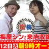 札幌の7月来店イベント!今日は嵐・梅屋の「スロッターズジャーニー」収録!