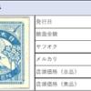 【高価買取】関東大震災から始まった震災切手買取価格とは?