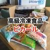 フランスの高級冷凍食品「ピカール」の人気商品を注文してみた!