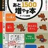【小5/6月30日】学習記録&『15才までに語彙をあと1500増やす本』