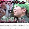 ひとモノガタリ   感情のままでいいじゃない〜緑の髪のガーデナー    NHKテレビ