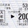 柳川から大牟田→200円区間 乗車券