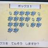 【ポケモン】クリスタルVCの増殖バグ