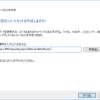Windowsで「管理者権限でnotepadを実行してhostsを開く」ショートカットを作る