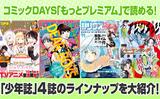 初月0円で13誌が読める新プラン「もっとプレミアム」始めました!「少年誌」4誌のラインナップを大紹介!