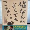 大好きな猫の本(4コマ漫画)
