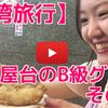 台湾女子旅行記④:台南屋台でB級グルメの食べ歩きツアー!日本人が知らないお店ばかり!!