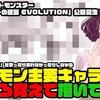【8月18日 GEMS COMPANY 1周年】《ポケモン世代2●歳女性うろ覚えで描いてみた》花菱撫子さん☆