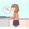 『料理中の「えっ?」』の話