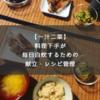 【一汁二菜】料理下手が毎日自炊するための献立・レシピ管理