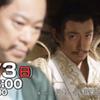 第48回「信長、浜松来たいってよ」